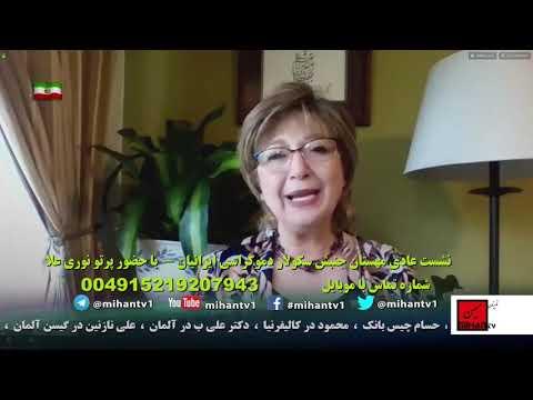 نشست عمومی  مهستان :موقعیت زنان ایران در جنبش سکولار دموکراسی با حضور  پرتو نوری علا