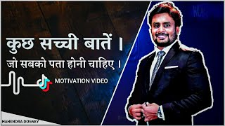 Mahendra Dogney Top Motivation Inspiring Speech On Tik Tok || MD Motivation Video