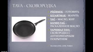 Турецкий язык для всех. Читаем турецкие рецепты вместе(В этом видео вы сможете увидеть слова, облегчающие понимание рецептов турецких блюд. http://vk.com/turkсeruscaders..., 2015-03-30T21:59:54.000Z)