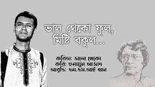 Valo Theko Poem by Humayun Azad | ভালো থেকো- হুমায়ুন আজাদ | MSI KHAN
