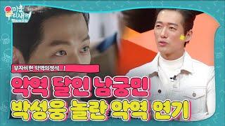 남궁민, 박성웅 놀랄만한 악역의 정석ㅣ미운 우리 새끼(Woori)ㅣSBS ENTER.