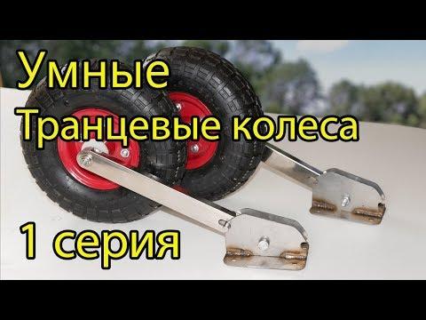 """""""УМНЫЕ"""" Транцевые колёса своими руками. 1 серия [4K]"""