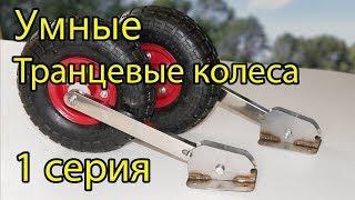 ''УМНЫЕ'' Транцевые колёса своими руками. 1 серия [4K]