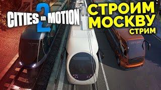 Cities in Motion 2 - Строим Москву! [Запись стрима]
