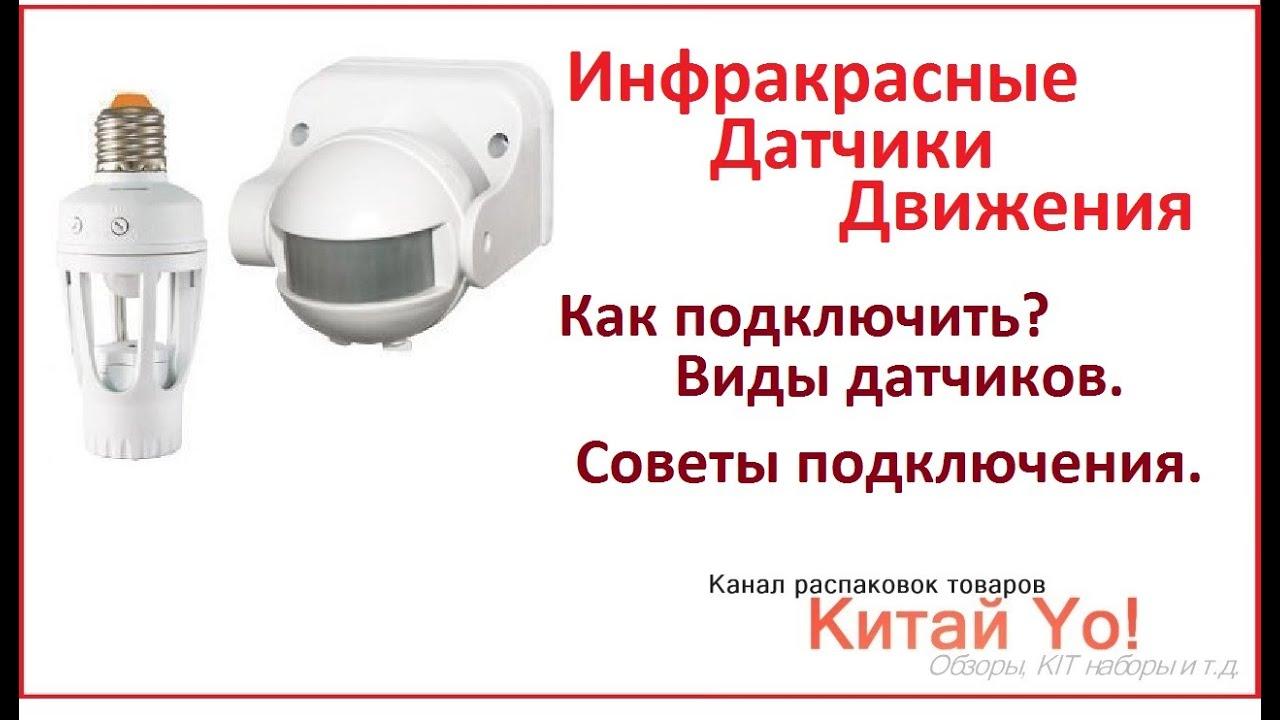 ИНФРАКРАСНЫЙ ДАТЧИК ДВИЖЕНИЯ.