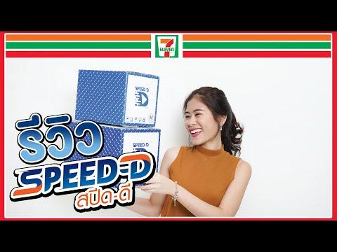 รีวิว SPEED-D 📮 บริการส่งพัสดุของ 7-11 ค่าบริการฟรี!!