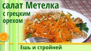 Как похудеть: Салат из моркови с грецким орехом. Салат для похудения в ваше Питание для похудения