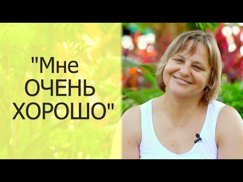 Отзыв о ритрите с Артуром Сита (зима 2019) - Ирина, Томск