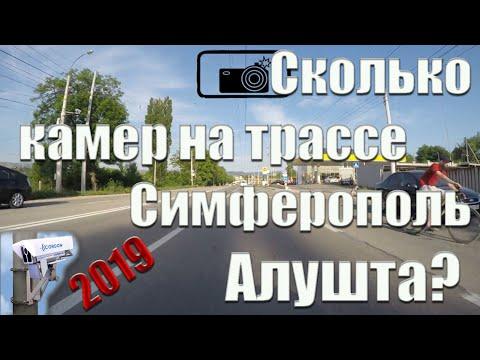 Дорога #Симферополь #Алушта 2019 сколько камер на дороге достопримечательности