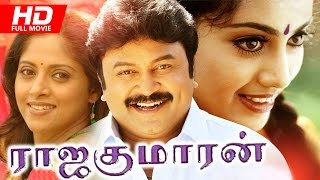 Rajakumaran - Tamil Full Movie | Prabhu | Meena | Goundamani | Senthil