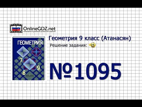 Задание № 1095 - Геометрия 9 класс (Атанасян)
