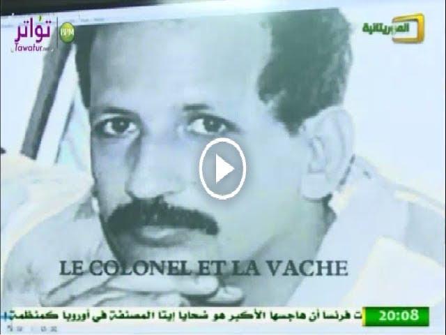 مسابقة حبيب ولد محفوظ لأحسن مقال سنة 2018 توزع جوائزها - قناة الموريتانية