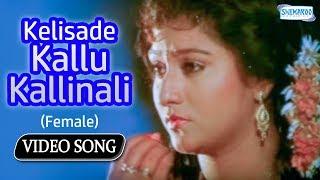 Kelisade Kallu Kallinali (Female) - Belli Kalungura - Kannada Song