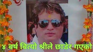 ४ बर्ष पुगेछ सुपरस्टार श्रीकृष्णलाई गुमाएको । Miss You Shree Krishna Shrestha