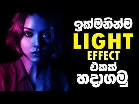 Lighting Effect in Photoshop Tutorial Sinhala - Sinhala Tricks thumbnail