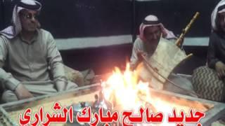 جديد 2013 ربابة صالح مبارك الشراري 2