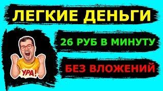 САЙТ для заработка больших ДЕНЕГ в интернете БЕЗ ВЛОЖЕНИЙ/26 рублей в минуту