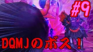 DQMJ3P]#9魔界ボス5戦目!DMQJのボス再来!!!そしてゲストはアロマ! 魔界ノボス 検索動画 7