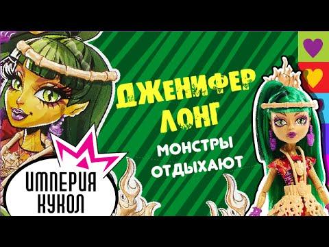 Обзор куклы Monster High Дженифер Лонг из серии Монстры на отдыхе (Ghoul's Getaway) DKX95