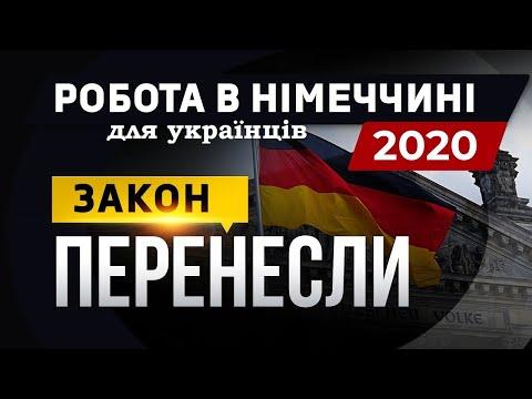 Украинцы будут работать в Германии, но не все... Работа в Германии для граждан стран нечленов ЕС.