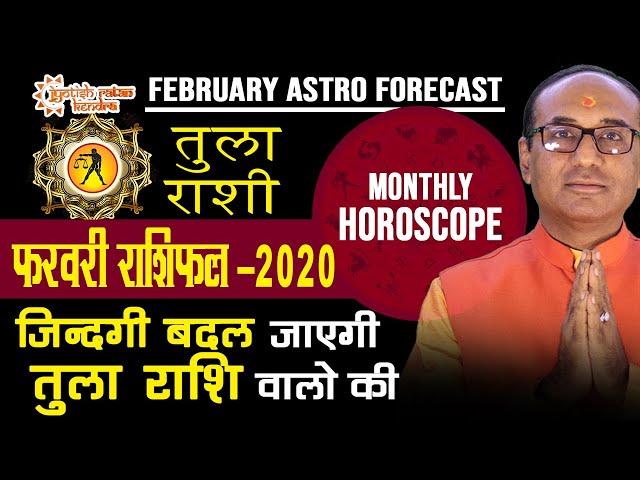 Tula Rashifal February 2020 | Libra | फरवरी में होगी नयी शुरुवात | तुला राशिफल फरवरी 2020