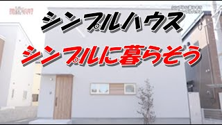 今回ご紹介するのは、シンプルハウス|シンプルに暮らそう ご出演は、シンプルハウス:畳谷さん・佐々木さん ---------------------------------------------...