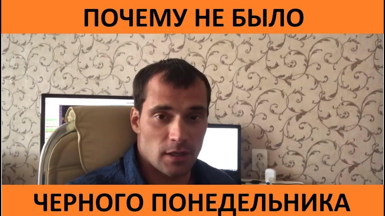 Почему не было черного понедельника? Анализ сантимента на московской бирже для трейдера