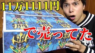 【遊戯王】衝撃価格111,111円!!謎のコスモクイーン箱を買ってみた!!!!! thumbnail
