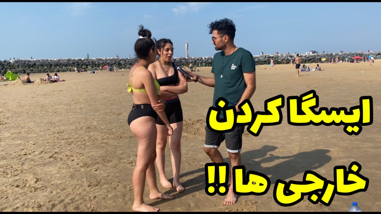 asking belgium people simple questions ایسگا کردن خارجی ها