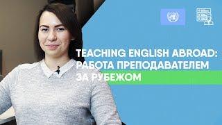 TESOL сертификат: работа преподавателя за рубежом