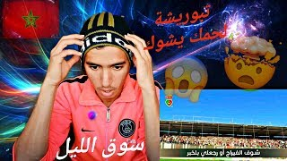 """ردة فعل مغربي على أفضل أغنية في الملاعب الجزائرية""""في سوق الليل"""" كما لم تشاهدها من قبل"""