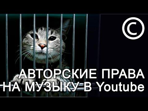 видео: Авторское право на музыку в видео на youtube. Как убрать из видео музыку защищенную авторским правом