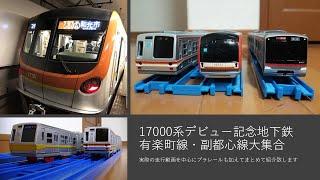 東京地下鉄有楽町線副都心線新型車両17000系デビュー記念実車走行車内動画2021~プラレール電車鉄道博物館特別編~東武西武東急みなとみらい線実際の車両動画も加えてまとめて紹介致します。