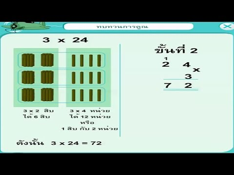 ทบทวนการคูณ (2) คณิตศาสตร์ ป.3