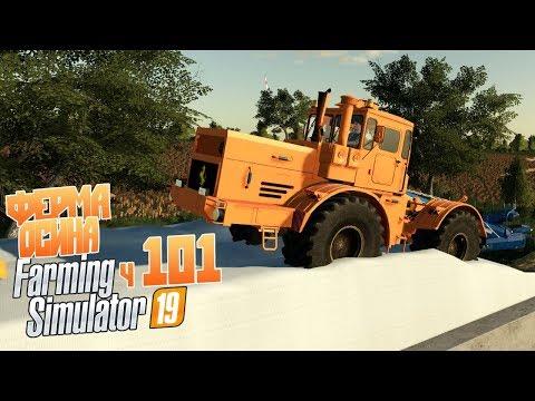 Планируем с Сидорычем - ч101 Farming Simulator 19