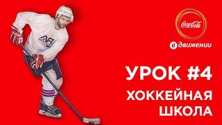 Техника приёма и передачи шайбы | Хоккейная школа #4