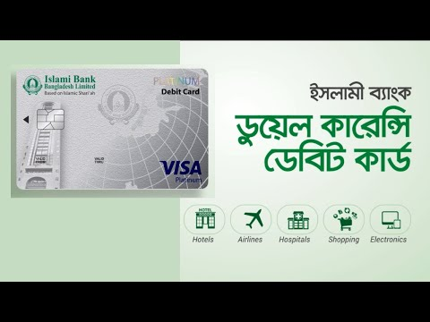 Islami Bank Dual Currency Debit Card - IBBL Visa Card For Online Payment