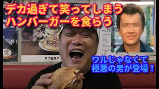 ご当地グルメ爆食! あのビーバップのボスキャラが乱入!【第99回 横須賀海軍カレー&ネイビーバーガーで朝飲み!!】の巻