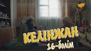 «Келінжан» 16-бөлім \ «Келинжан» 16-серия