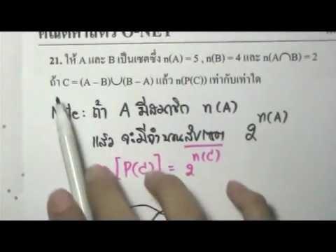 เฉลยเลขO-NETปี54โดยครูก๊อบ เซตข้อ21