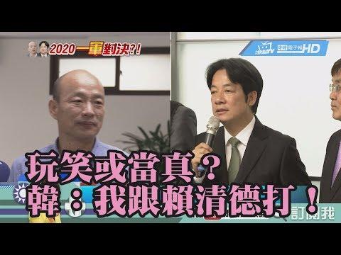 《新聞深喉嚨》玩笑或當真?韓國瑜:我跟賴清德打!