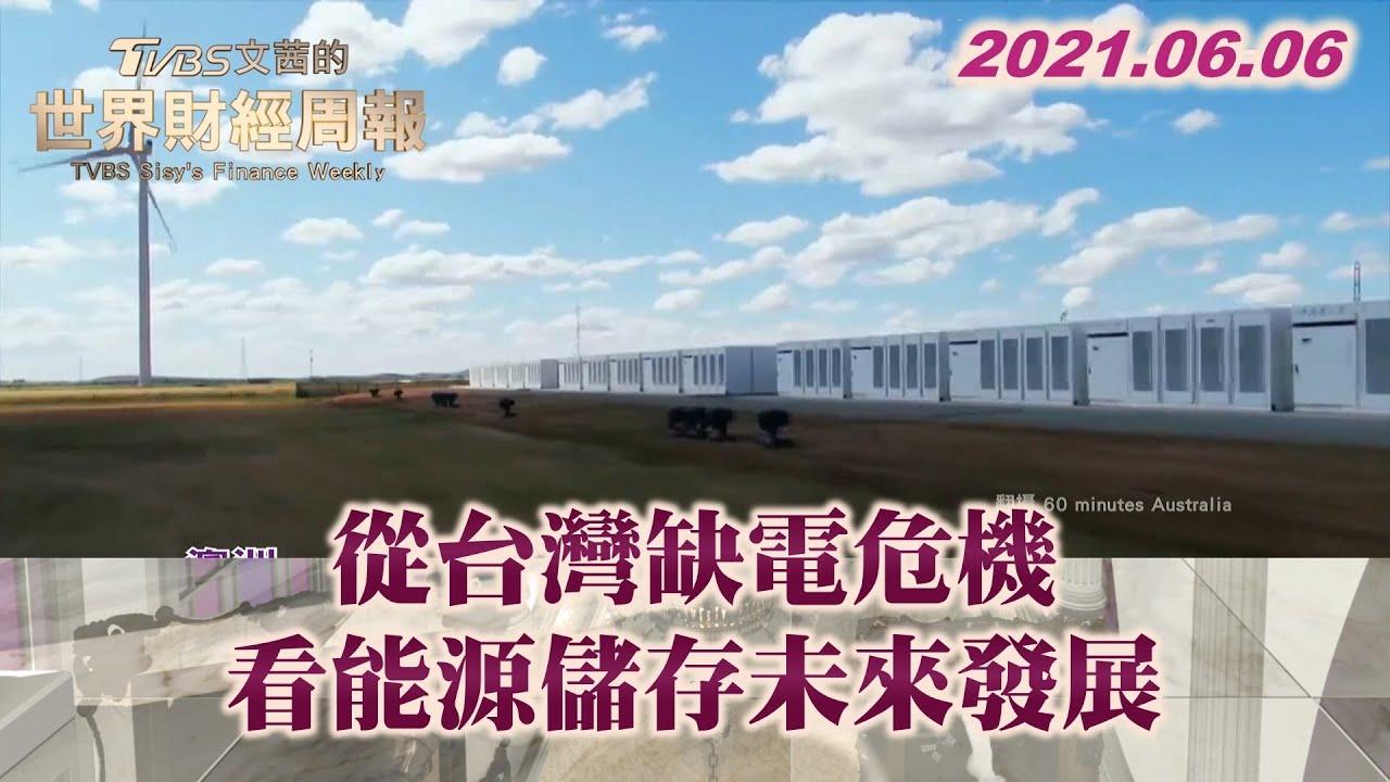 從台灣缺電危機 看能源儲存未來發展 TVBS文茜的世界財經周報 20210606 X 富蘭克林‧國民的基金