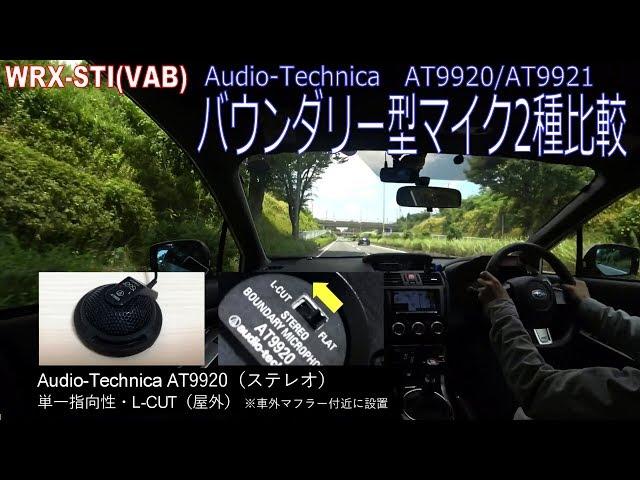 Audio-Technicaのバウンダリー型マイク2種の比較 WRX STI ヘッドフォン推奨