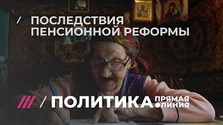 Фото Политолог Екатерина Шульман о последствиях повышения пенсионного возраста
