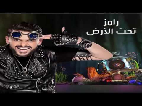 تتر النهاية رامز تحت الأرض اغنية اقسم بالله لأفضل جاحد رمضان 2017