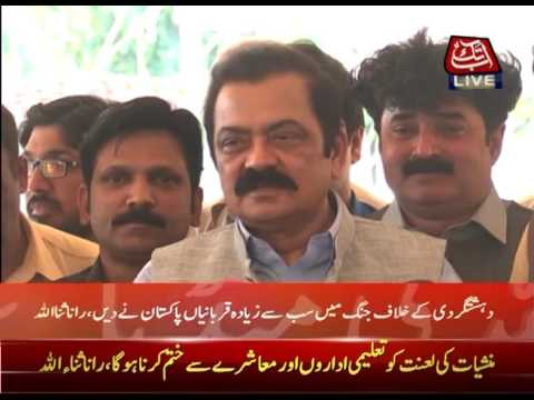 Lahore: Law Minister Punjab Rana Sanaullah's Media Talk