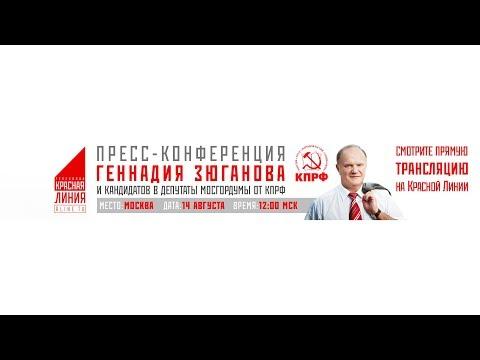 Пресс-конференция Г.А. Зюганова