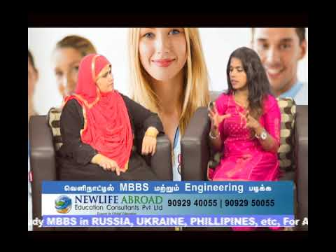 NEWLIFE ABROAD MBBS & ENGINEERING 2017