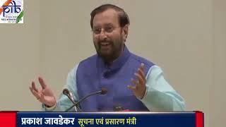Prakash Javdekar on National Press day