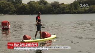 Українець вирішив пропливти на веслоборді через Дніпро до Чорного моря